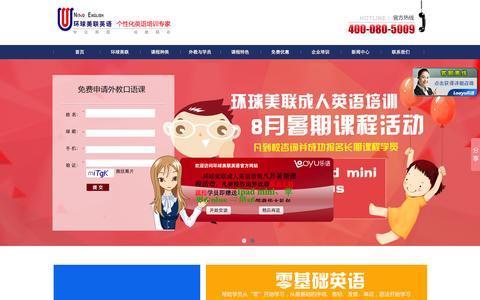 Screenshot of Home Page ui-usa.cn - 环球美联(北京)教育咨询有限公司 - captured Aug. 28, 2015