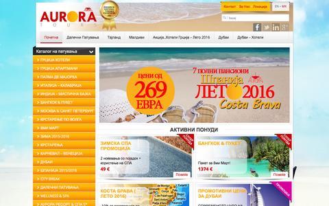 Screenshot of Home Page aurora.com.mk - Aurora Tours - Сигурно, Квалитетно, Професионално - captured Feb. 6, 2016