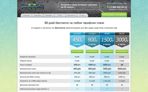 Screenshot of Pricing Page storeland.ru - Тарифы на создание интернет-магазина - captured Aug. 30, 2016