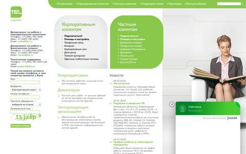 Screenshot of Home Page tel.ru - TEL - captured July 9, 2019