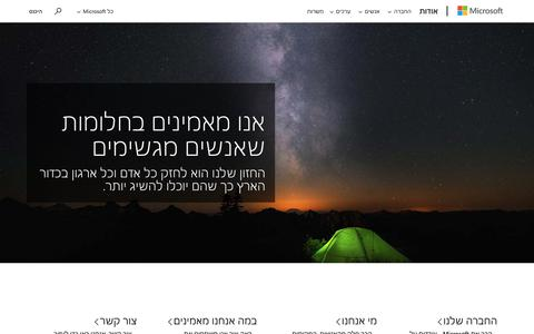 Screenshot of About Page microsoft.com - אודות Microsoft - captured Oct. 24, 2018
