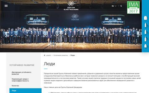 Screenshot of Team Page sisecamcamambalaj.com - стеклотара                                         Люди - captured Oct. 19, 2018