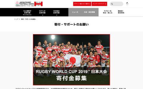 Screenshot of Support Page rugby-japan.jp - 寄付・サポートのお願い|日本ラグビーフットボール協会|RUGBY:FOR ALL「ノーサイドの精神」を、日本へ、世界へ。 - captured Oct. 13, 2018