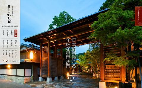 Screenshot of Home Page sekitaitei.com - 昼神温泉 石苔亭いしだ|公式サイト|長野県 旅館 日帰りプラン有り - captured Oct. 12, 2015