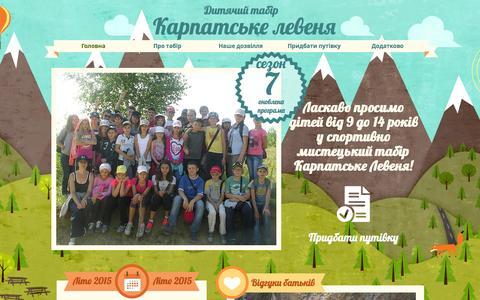Screenshot of Home Page levkarpaty.com - Карпатське левеня | дитячий табір | табір у карпатах - captured Oct. 11, 2015