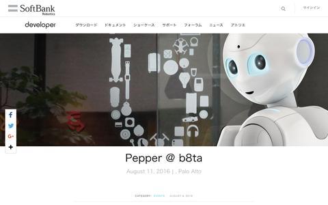 Screenshot of Developers Page softbankrobotics.com - Pepper @ b8ta | Pepper Developer Portal - captured Nov. 18, 2016