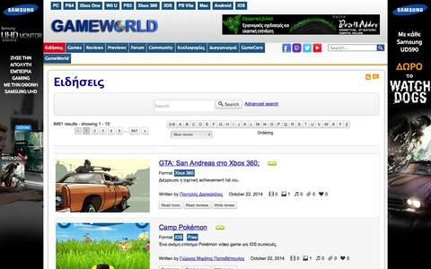 Screenshot of Press Page gameworld.gr - Ειδήσεις - captured Oct. 22, 2014