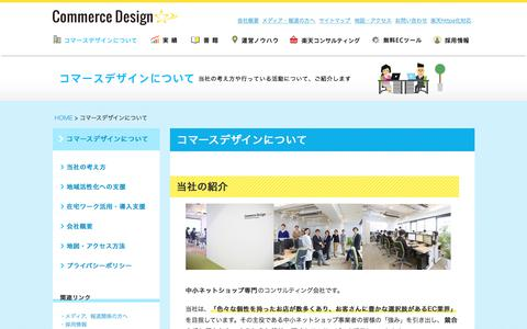 Screenshot of About Page commerce-design.net - コマースデザインについて | コマースデザイン - captured June 21, 2017