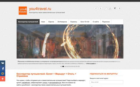 Screenshot of Home Page Menu Page you4travel.ru - you4travel.ru | конструктор твоих путешествий - captured Oct. 6, 2014