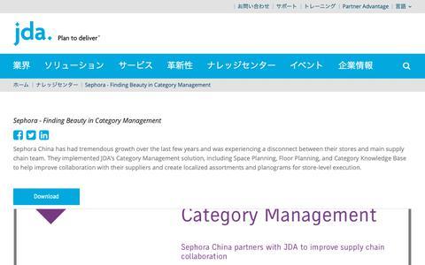 Screenshot of Case Studies Page jda.com - Sephora - Finding Beauty in Category Management | JDA Software - captured May 3, 2019