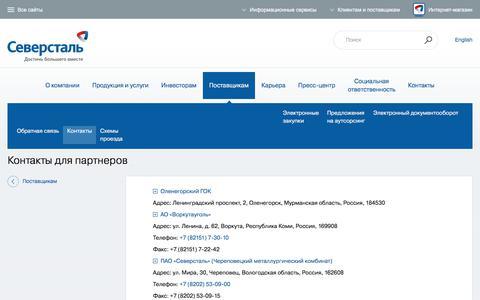 Screenshot of Contact Page severstal.com - Северсталь - Контакты для партнеров - captured Sept. 23, 2018