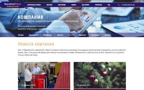 Screenshot of Press Page keramoplast.ru - КерамоПласт    Новости - captured Sept. 20, 2018