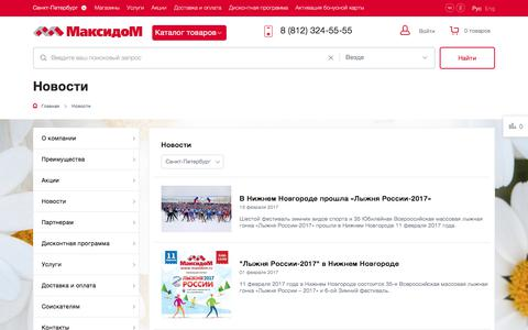 Screenshot of Press Page maxidom.ru - Новости Максидома; актуальная информация о компании Максидом; новости компании - captured June 10, 2017