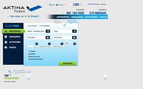 Screenshot of Home Page aktinatickets.gr - AktinaTickets.gr - ΤΑΞΙΔΙΑ - captured Dec. 24, 2015