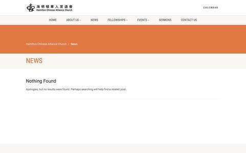 Screenshot of Press Page hamiltoncac.org - Hamilton Chinese Alliance Church - News - captured July 12, 2017