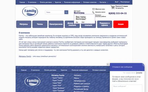 Screenshot of About Page family-mattress.ru - Матрасы Family. О компании - captured May 7, 2017