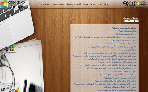 Screenshot of FAQ Page cando.ac - سوالات متداول - captured Sept. 28, 2015