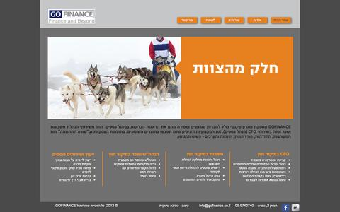 Screenshot of Home Page gofinance.co.il - גו פייננס, ניהול כספים במיקור חוץ - GOFINANCE - captured Sept. 30, 2014