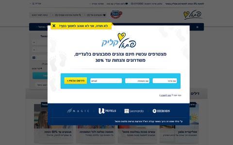 Screenshot of Home Page fattal.co.il - מלונות פתאל - רשת בתי מלון - captured Sept. 16, 2015