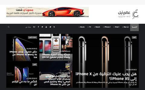 Screenshot of Home Page apple-wd.com - عالم آبل - أخبار حول منتجات شركة آبل مع تلميحات وحلول للمستخدمين - captured Sept. 19, 2018