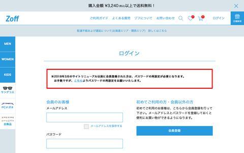 Screenshot of Menu Page zoff.co.jp - マイページ|メガネのZoffオンラインストア - captured Oct. 11, 2018