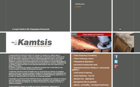 Screenshot of Home Page kamtsis.com - Kamtsis - captured Jan. 25, 2015