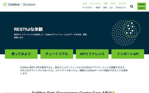 Screenshot of Developers Page collibra.com - REST | コッリブラ大学 - captured Feb. 12, 2020