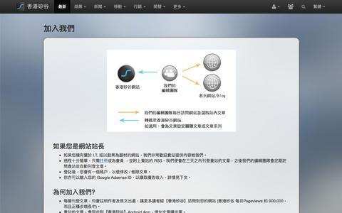 Screenshot of Signup Page hksilicon.com - 加入我們 | 香港矽谷 - captured Nov. 17, 2017