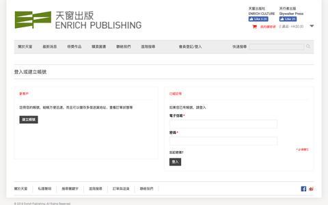 Screenshot of Login Page enrichculture.com - 帳號 | 天窗出版 - captured Nov. 8, 2016