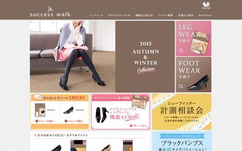 Screenshot of Home Page successwalk.jp - ワコールの靴&レッグウェア | サクセスウォーク - captured Oct. 11, 2015