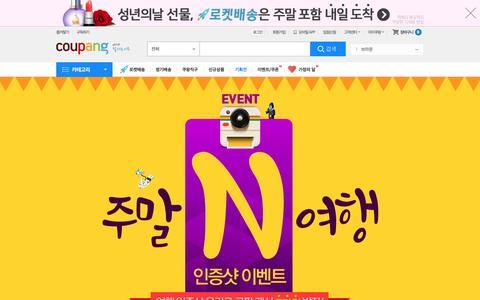 Screenshot of coupang.com - 쿠팡! - captured May 13, 2016