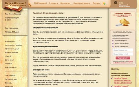 Screenshot of Privacy Page mywishbook.ru - Политика Конфиденциальности | Книга Желаний - captured Sept. 24, 2018