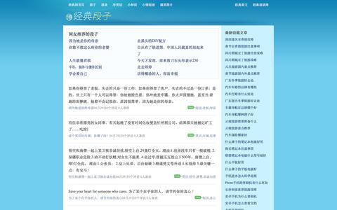 Screenshot of Home Page ishuo.cn - 段子网 - 经典段子,微博搞笑段子,幽默段子 - captured June 29, 2017