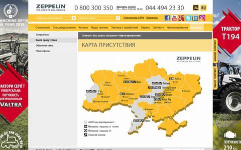 Screenshot of Maps & Directions Page zeppelin-agro.com.ua - Карта присутствия – Цеппелин-Агро на территории Украины. - captured Oct. 24, 2018