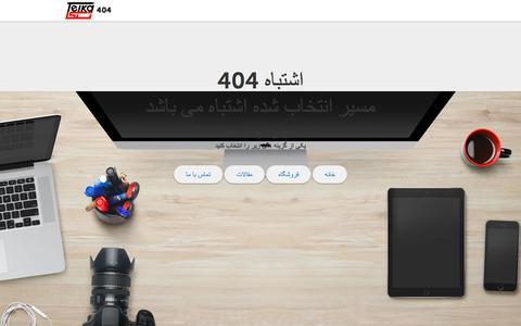 Screenshot of About Page telkachoob.com - 404 - Error page - captured Nov. 16, 2017