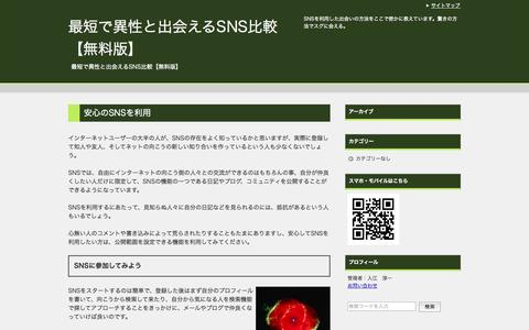 Screenshot of Home Page Site Map Page clockworkzoo.com - 最短で異性と出会えるSNS比較【無料版】 - captured Sept. 30, 2014