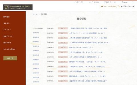 Screenshot of Press Page uenocity-hotel.com - 新着情報 | 上野ファーストシティホテル - captured Oct. 22, 2018