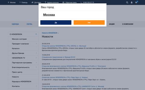 Screenshot of Press Page henderson.ru - Новости HENDERSON - captured Sept. 28, 2018