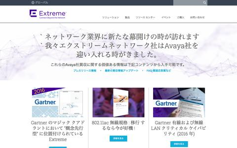 Home - Extreme Networks | JP