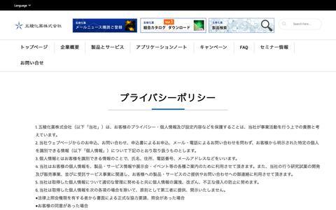 Screenshot of Privacy Page goryochemical.com - プライバシーポリシーPrivacy Polircy – Goryo Chemical - captured Nov. 9, 2018