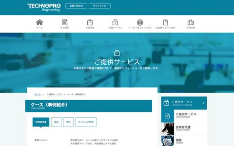Screenshot of Case Studies Page technopro.com - ケース(事例紹介) | テクノプロ・エンジニアリング社 - captured May 30, 2016