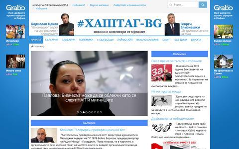 Screenshot of Home Page hashtag-bg.com - ХАШТАГ–BG - Новини и коментари от мрежите | #Хаштаг-BG - captured Sept. 19, 2014