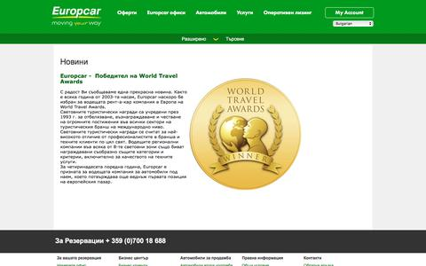 Screenshot of Press Page europcar.bg - Europcar Bulgaria - Новини - captured June 3, 2018