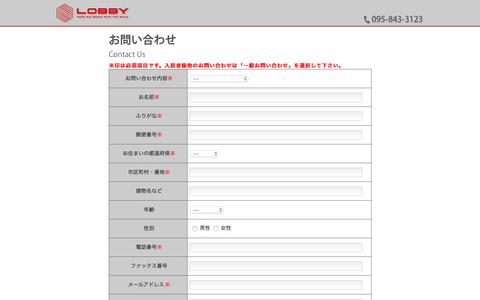 Screenshot of Contact Page h-lobby.jp - お問い合わせ | 株式会社ハウジングロビー - captured Oct. 28, 2018