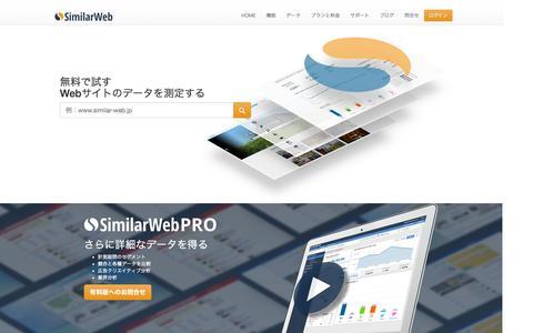 Screenshot of Home Page similar-web.jp - <公式>SimilarWebPRO(シミラーウェブ)日本語サイト|競合サイトWebサイト解析ツール - captured Sept. 23, 2014