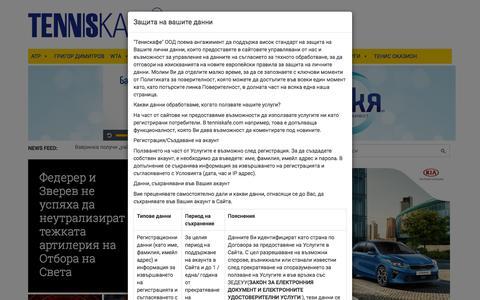 Screenshot of Home Page tenniskafe.com - TennisKafe - captured Sept. 23, 2018