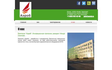 "Screenshot of About Page aerob.ru - Компания ""Аэроб"". Инновационная компания, резидент Фонда Сколково.  Ко - captured Nov. 20, 2016"