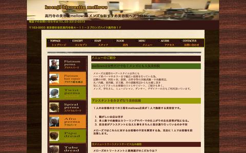 Screenshot of Menu Page koenji-biyousitumellows.com - 繝。繝九Η繝シ|譚ア莠ャ鬮伜��蟇コ縺ョ鄒主ョケ螳、mellows - captured May 29, 2016
