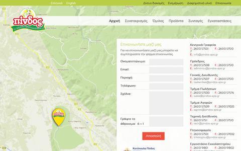 Screenshot of Contact Page pindos-apsi.gr - Επικοινωνία Αγροτικός Πτηνοτροφικός Συνεταιρισμός Ιωαννίνων ΠΙNΔΟΣ, τα νόστιμα ορεινά κοτόπουλα - captured Sept. 29, 2014