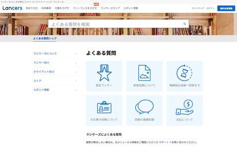 Screenshot of FAQ Page lancers.jp - ランサーズによくある質問 | ランサーズ | クラウドソーシング「ランサーズ」 - captured April 25, 2018